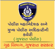 Gujarat Police Call Letter 2020