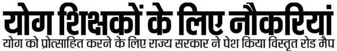 UP Yoga Teacher Bharti 2020