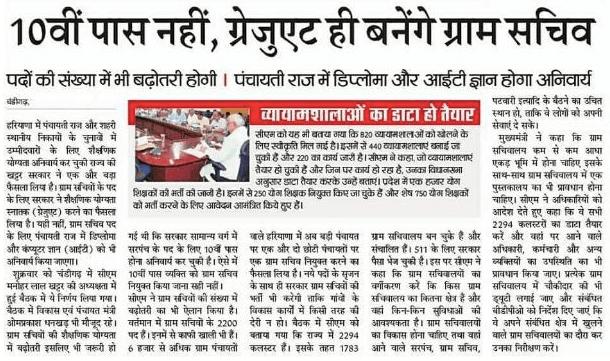 Haryana Panchayat Bharti 2020