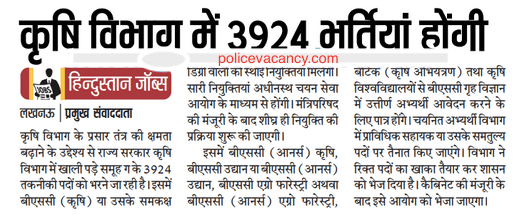 UP Agriculture Bharti 2020