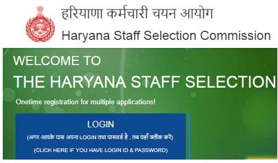 Haryana Mandi Supervisor Bharti 2020