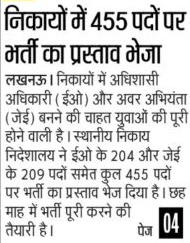 UP Nagar Nigam Vacancy