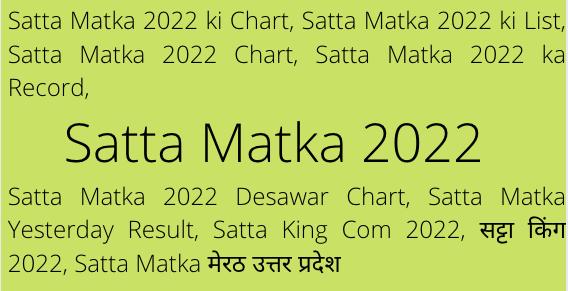 Satta Matka 2022