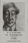 ΤΑ ΠΟΙΗΜΑΤΑ 1897-1933 (ΔΙΤΟΜΟ)