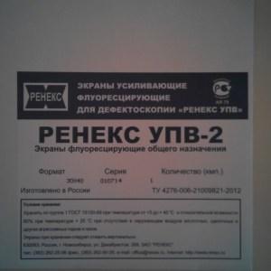 Экраны УПВ-2 РЕНАКС