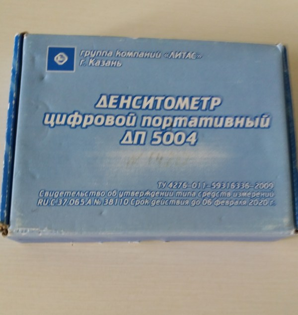 Денситометр ДП 5004
