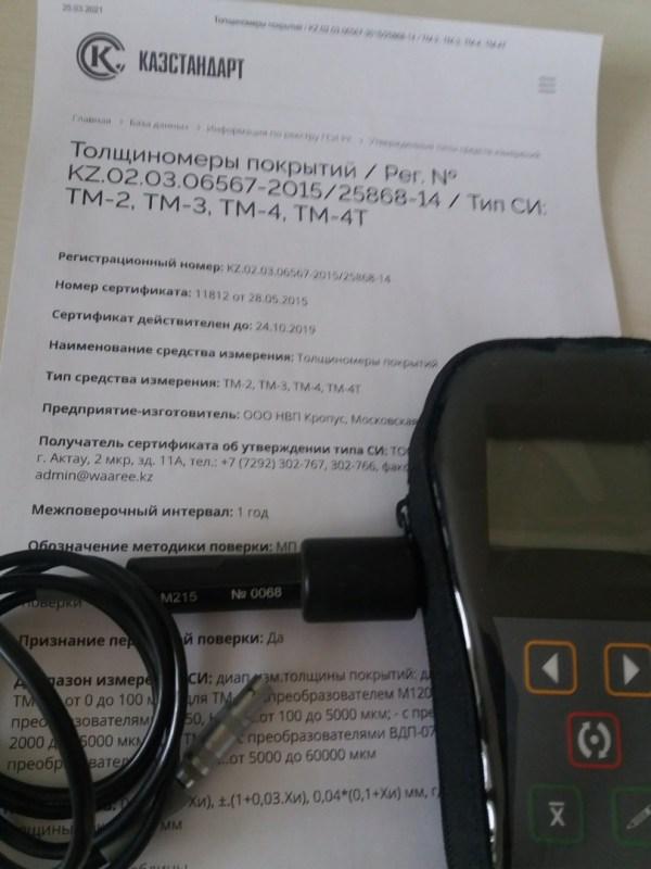 Толщиномер ТМ-4 Вихретоковый