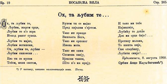 Једна од патриотских песама посвећена Србији коку је Авдо написао као аустроугарски војник