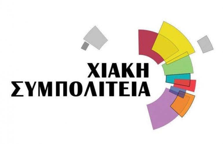 Ανοιχτό κάλεσμα της «Χιακής Συμπολιτείας» στους πολίτες της Χίου    politischios.gr