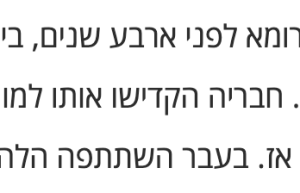 An excerpt from a Modern Hebrew text. No stress - but no vowels either!