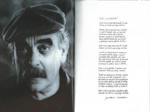José Antonio Labordeta (retrato de Gonzalo Bullón) y letra manuscrita de Canto a la libertad
