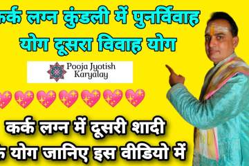 कर्क लग्न में दूसरी शादी|Kark lagna| Second marriage yog|divorce yog kundli|pooja jyotish karyalay