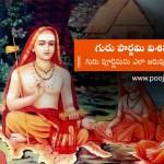Importance of Guru Purnima