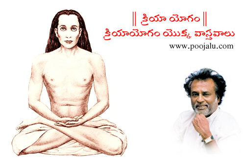 Kriya_Yoga
