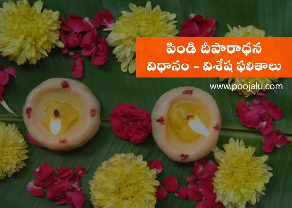 uses-of-deeparadhana