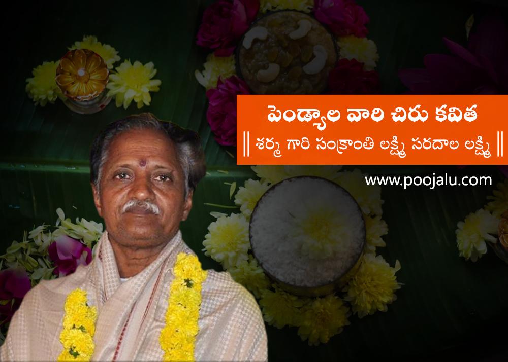 sankranthi-lakshmi-saradala-lakshmi