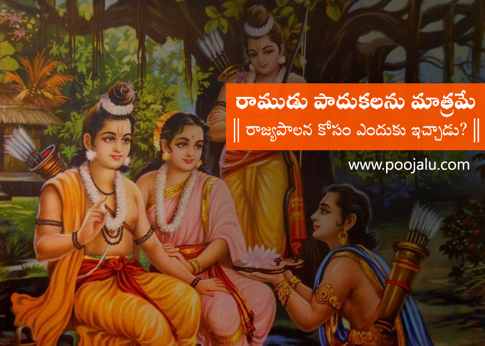 why rama gave padukas to rule ayodhya