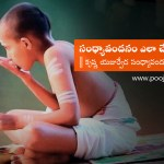 how-to-perform-sandhyavandanam