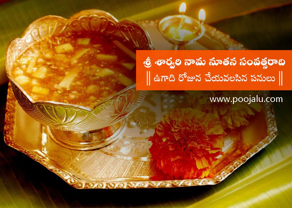 Sri Sarvari Nama Samvatsara Ugadi Festival