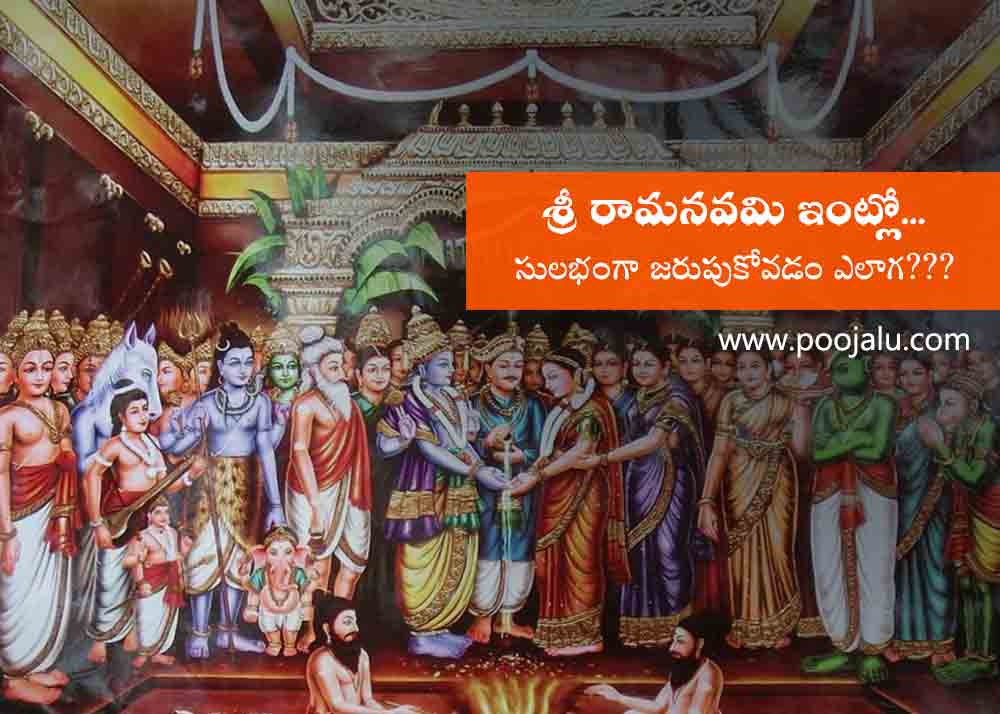 how to perform sri rama navami at home