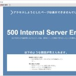 500 Internal Server Errorはphp.iniの設定ミスが原因でした