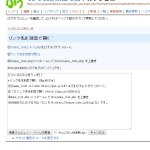 pukiwikiのEnter改行、リンクの記述、リンクの別窓(target)