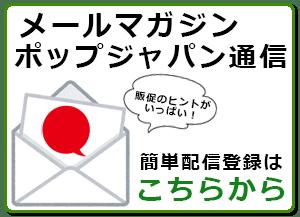 ポップジャパン通信