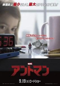Japanese Ant-Man poster