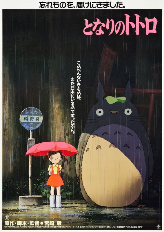 my_neighbor_totoro_
