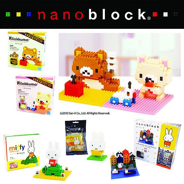 STGCC 2013 - Toys - Nanoblock