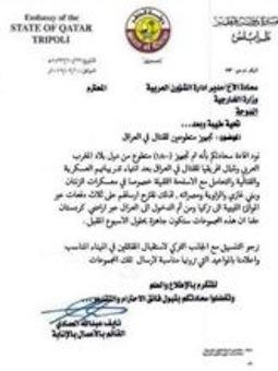 In questo documento, pubblicato nel settembre 2013, l'ambasciatore del Qatar a Tripoli informa il suo ministero che un gruppo di 1.800 africani è stato addestrato alla jihad in Libia. Propone di inviarli in tre gruppi in Turchia perché si congiungano all'Isil in Siria.