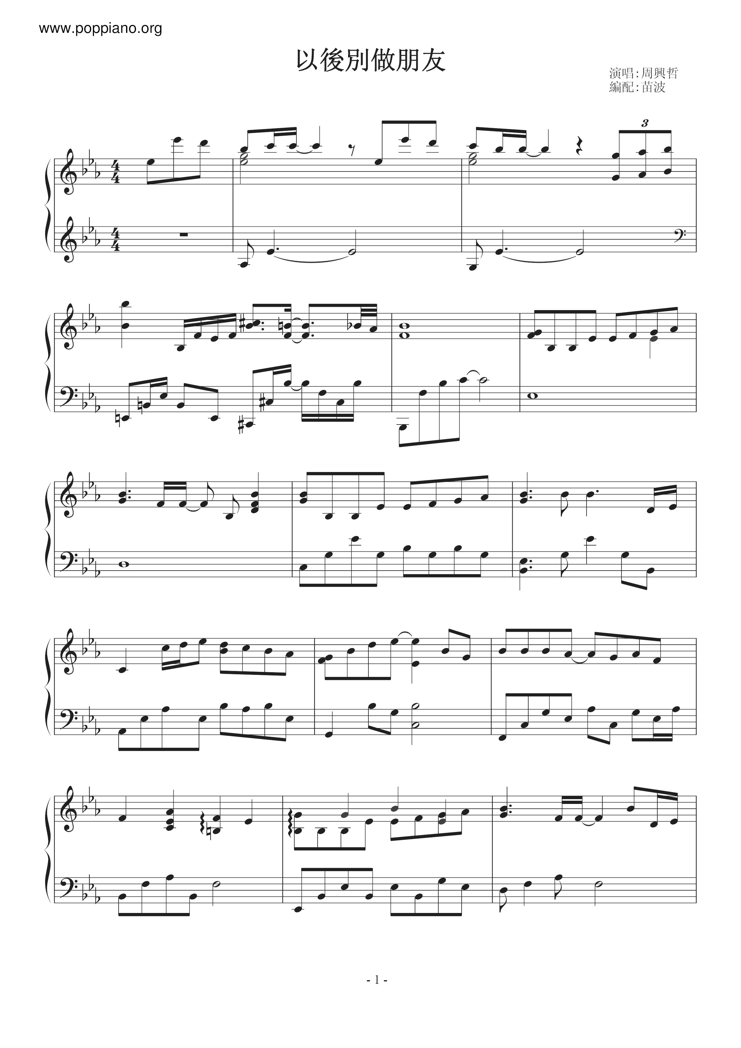 ★ 以後別做朋友琴譜 - 香港流行鋼琴協會 ★