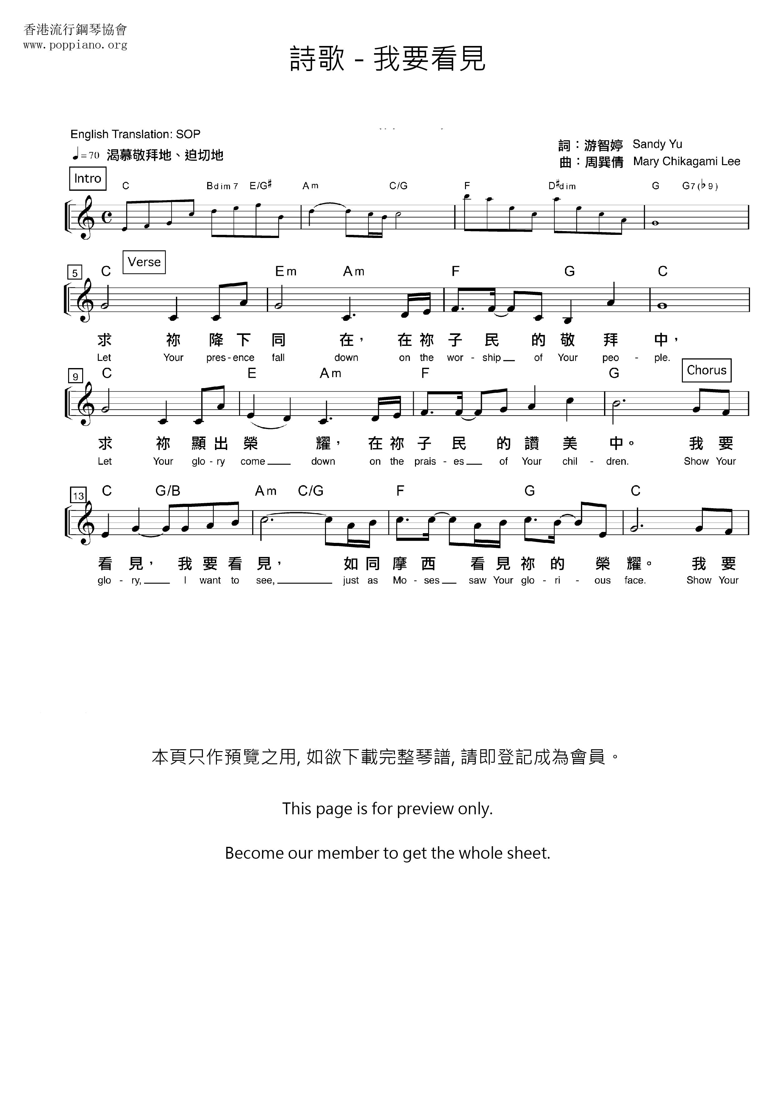 ★ 詩歌-我要看見 琴譜/五線譜pdf-香港流行鋼琴協會琴譜下載 ★