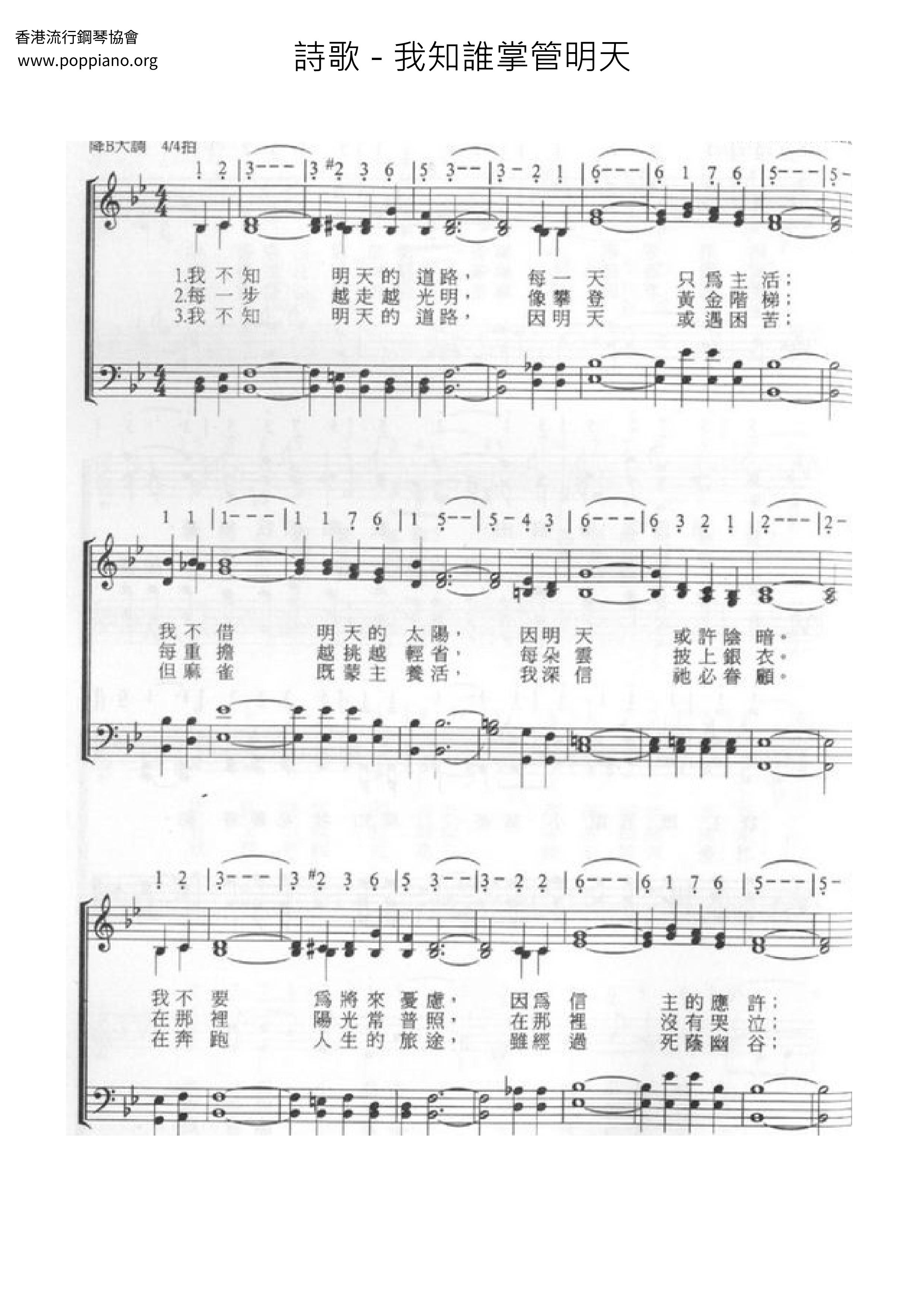 ★ 詩歌-我知誰掌管明天 琴譜/五線譜pdf-我知誰管著明天 악보 楽譜-香港流行鋼琴協會琴譜下載 ★