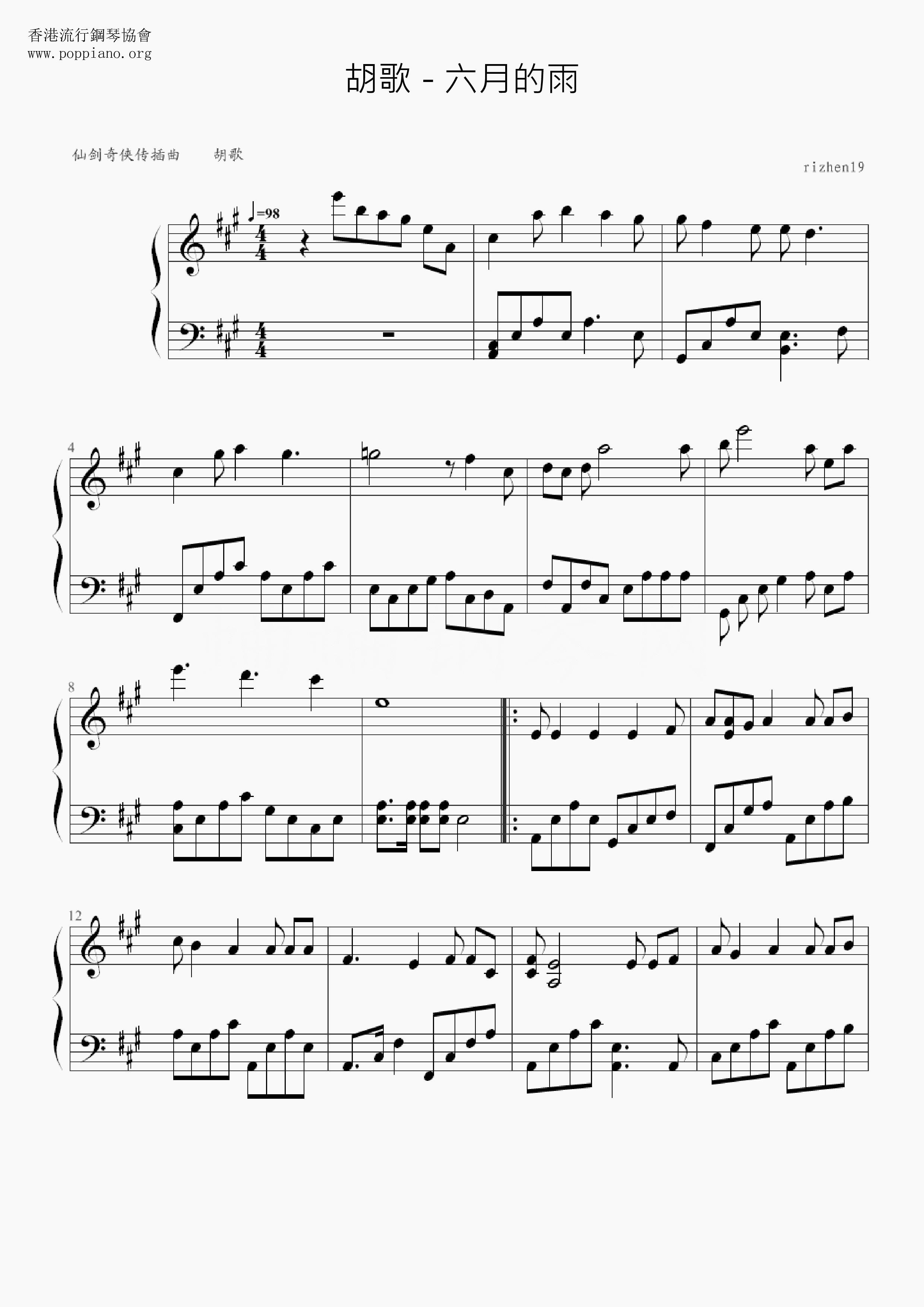 ★ 胡歌-六月的雨 琴譜/五線譜pdf-香港流行鋼琴協會琴譜下載 ★