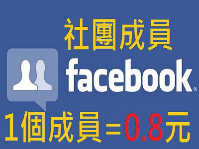 買FB 臉書 社團成員增加 – 買流量人氣站/FB臉書/粉絲團/社團/按讚加粉/直播/IG粉絲/追蹤/愛心