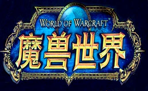 World-of-Warcraft-Still-Down-in-China-Beta-Planned-2