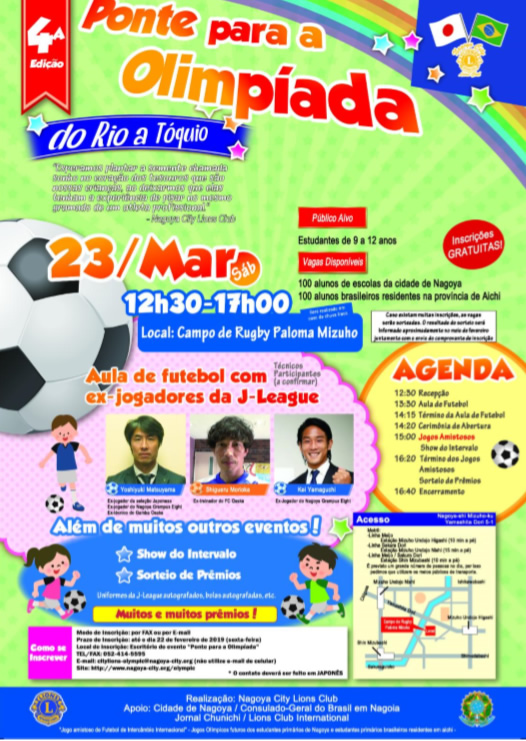 &nbspEvento do Nagoya Lions Club 2019