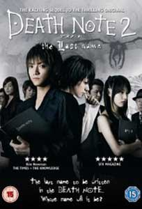 Death Note Ultimul nume - Death Note The Last Name (2006) Film Online Subtitrat