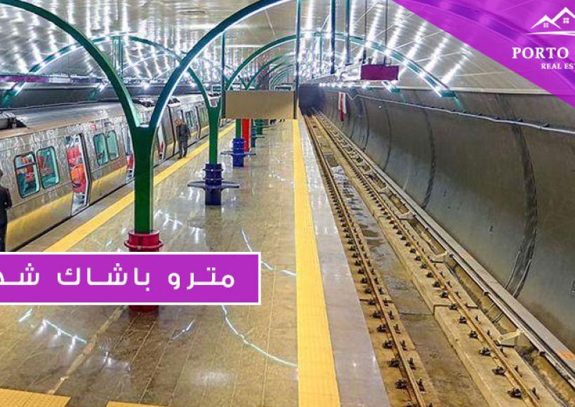 مترو باشاك شهير في إسطنبول وأثره على الاستثمار العقاري