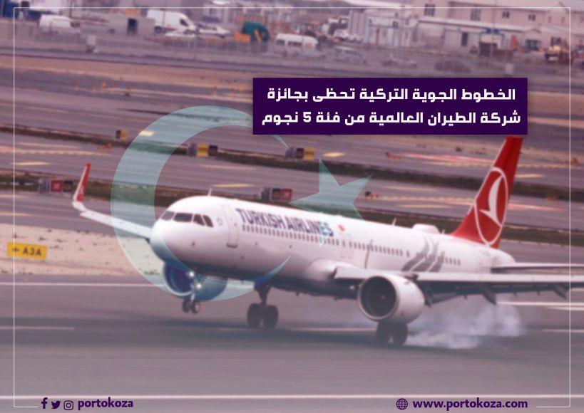 """الخطوط الجوية التركية تحصل على جائزة """"شركة الطيران العالمية خمس نجوم"""""""