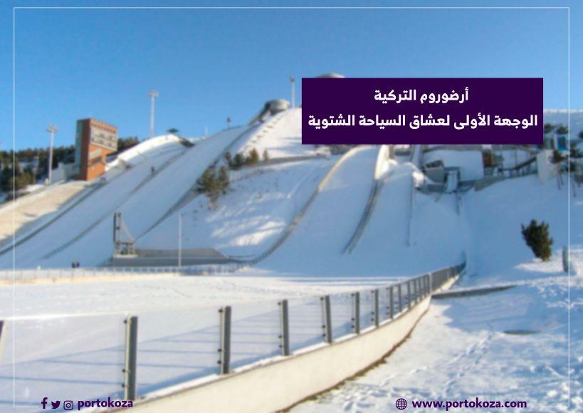 أرضوروم التركية … الوجهة الأولى لعشاق السياحة الشتوية