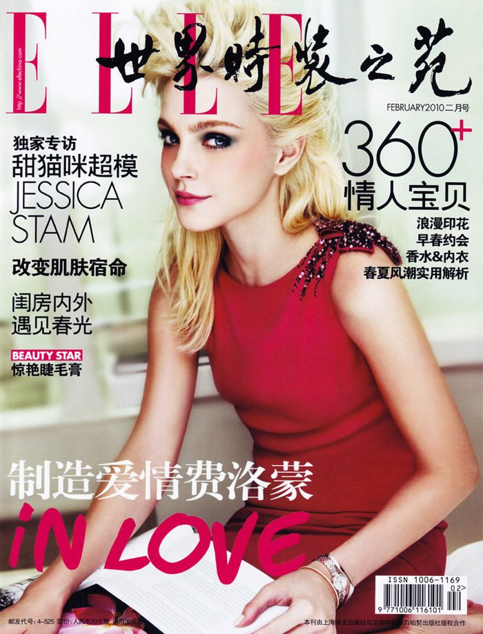 Jessica Stam photographed by Mei Yuan Gui for Elle China, February 2010 1