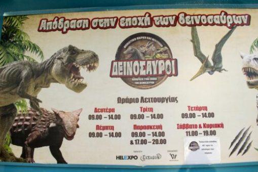 Έκθεση δεινοσαύρων Θεσσαλονίκης