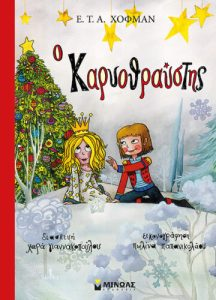 nutcracker book advent christmas