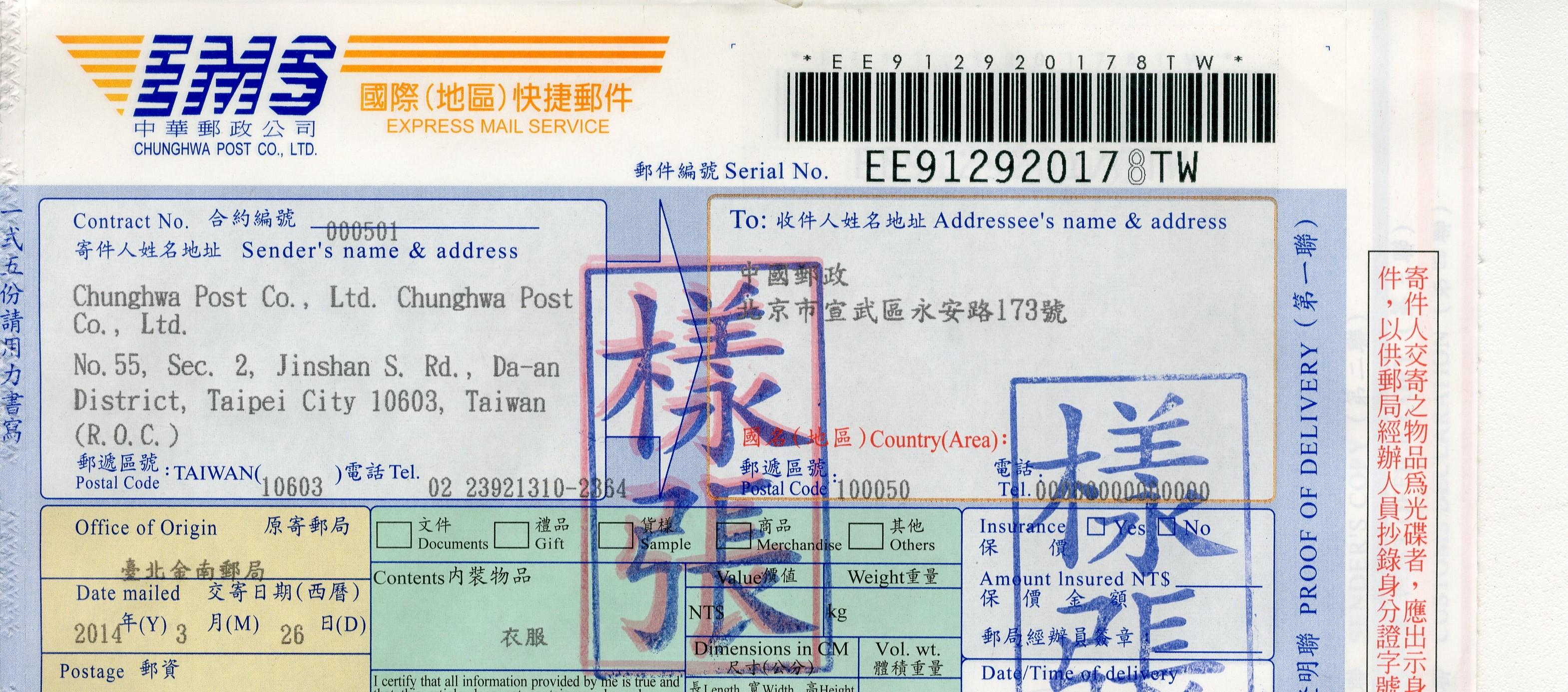 中華郵政全球資訊網-各地郵局-臺中郵局 - 郵務業務書寫範例