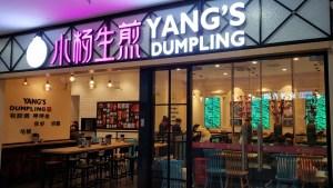 Yang's Fry Dumpling Storefront