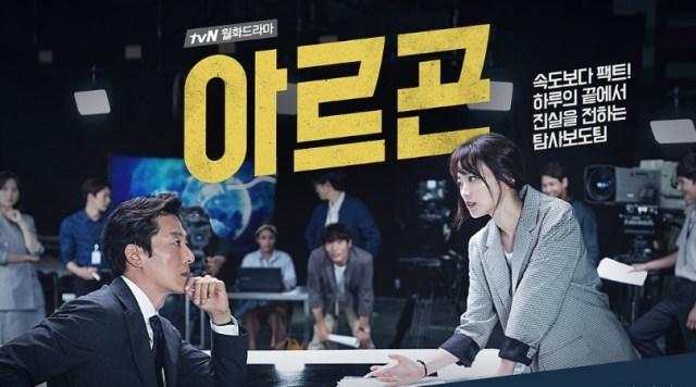 Poster for TVN's K-drama Argon.