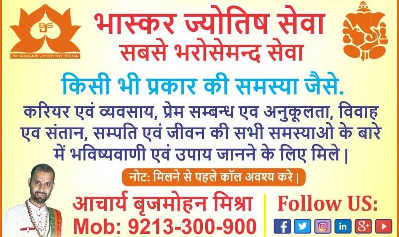 Best Online Astrologer in Delhi – Bhaskar Jyotish Seva | free Classified | Free Advertising | free classified ads