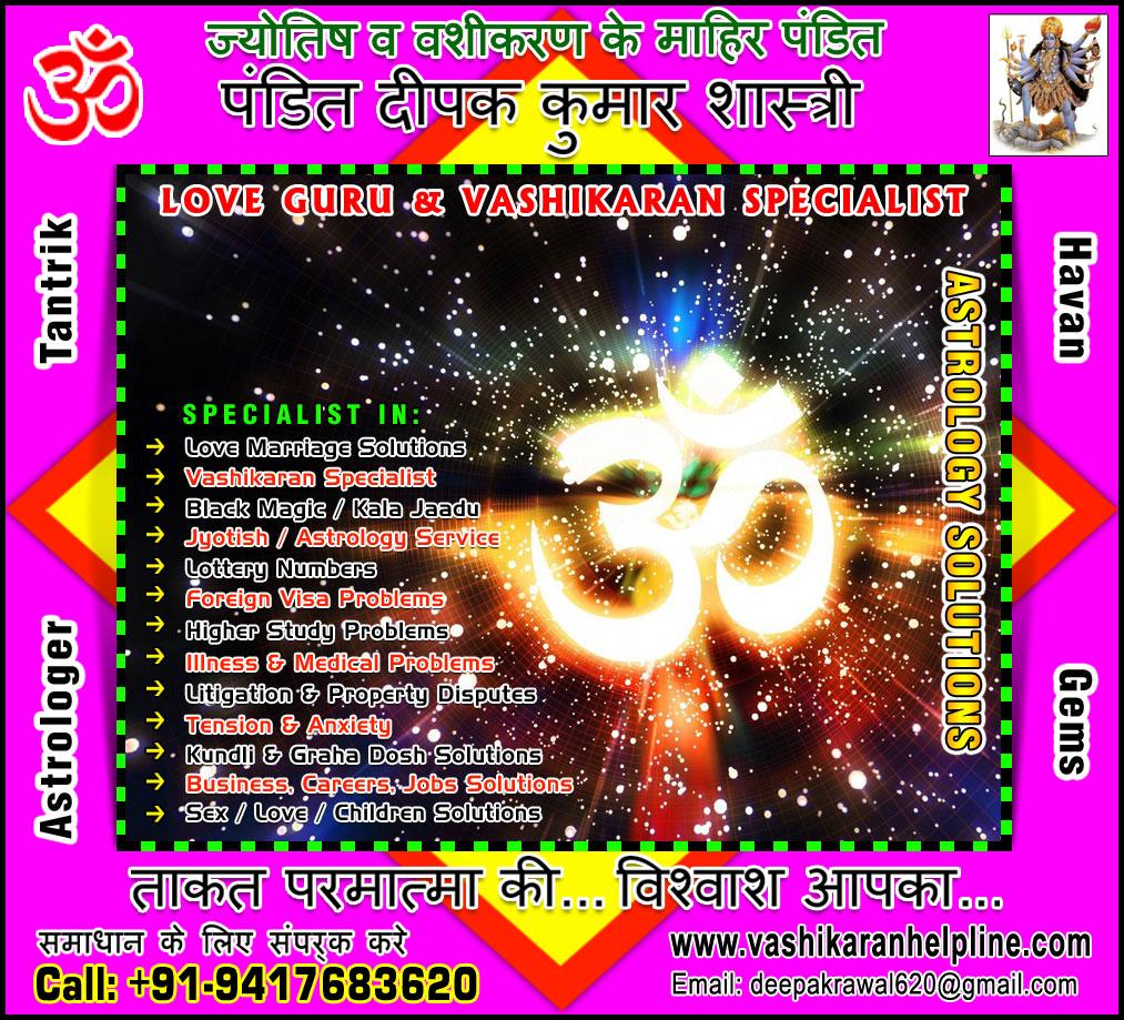Astrology Specialist in India Punjab +91-9417683620 www.vashikaranhelpline.com